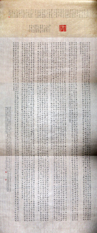 小楷-中国梦人民的梦